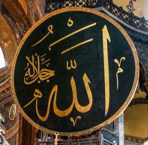 Istanbul,_Hagia_Sophia,_Allah