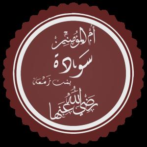 Sawdah